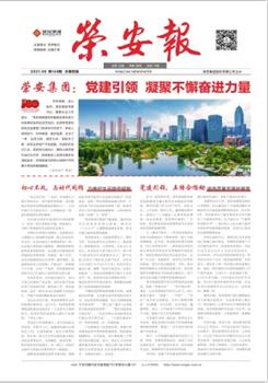 《荣安报》第140期